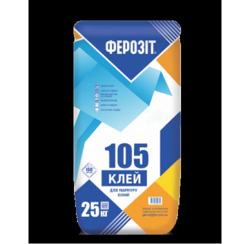Ферозіт 105/25кг