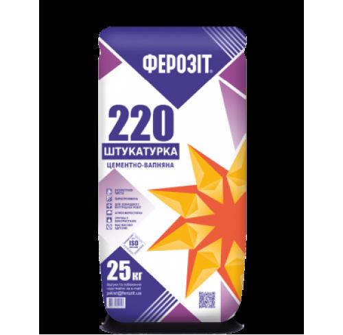 Ферозіт 220
