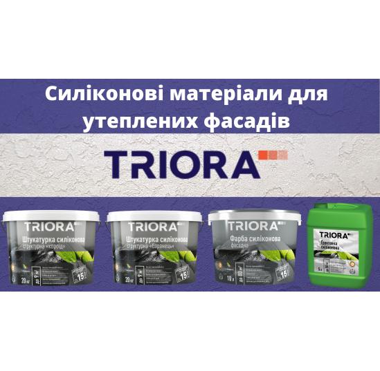 Фарба фасадна силіконова 10л Тріора