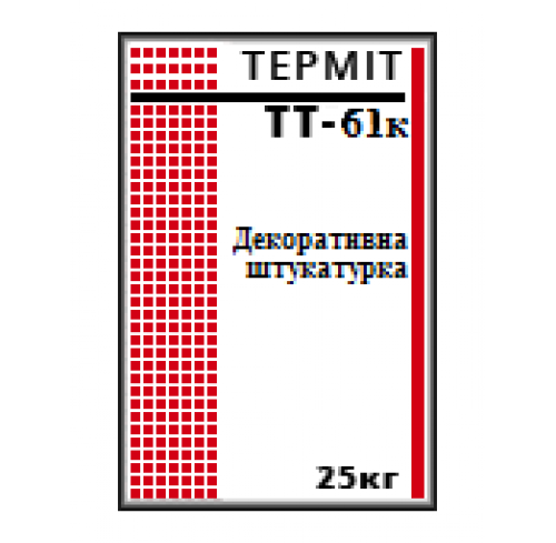 Терміт ТТ-61 шуба 1,5