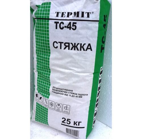 Терміт ТС-45